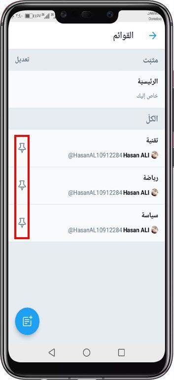 تويتر 5