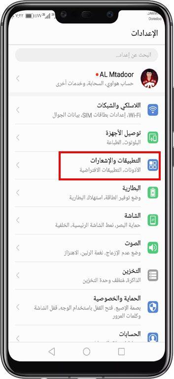 حذف وتغيير التطبيقات الافتراضية في هاتف الأندرويد 1