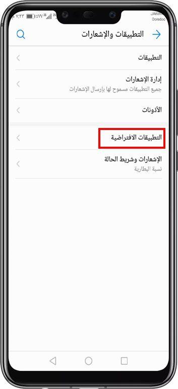 حذف وتغيير التطبيقات الافتراضية في هاتف الأندرويد 2