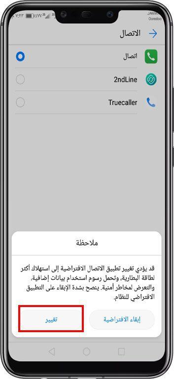 حذف وتغيير التطبيقات الافتراضية في هاتف الأندرويد 4