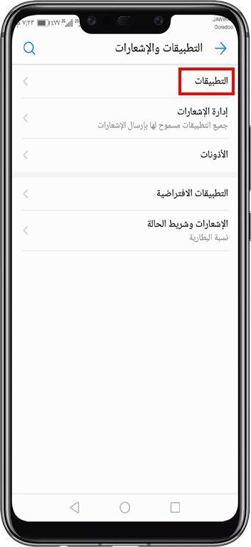 حذف وتغيير التطبيقات الافتراضية في هاتف الأندرويد 5