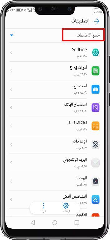 حذف وتغيير التطبيقات الافتراضية في هاتف الأندرويد 6