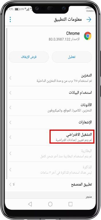 حذف وتغيير التطبيقات الافتراضية في هاتف الأندرويد 7