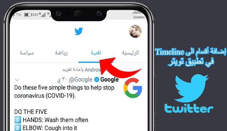 طريقة اضافة أقسام متعددة الى شريط timeline في تطبيق تويتر
