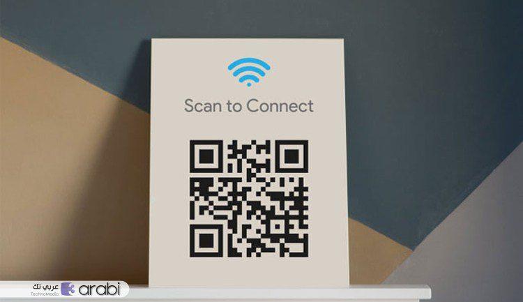 كيفية مشاركة باسورد شبكة الواي فاي عبر رمز Qr