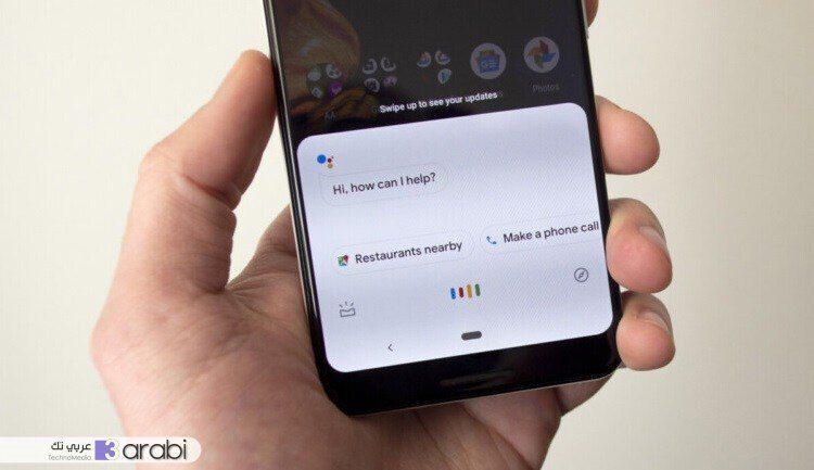 كيفية تغيير صوت مساعد جوجل الصوتي في هواتف الأندرويد