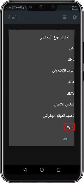 مشاركة باسورد شبكة الواي فاي عبر رمز Qr 2