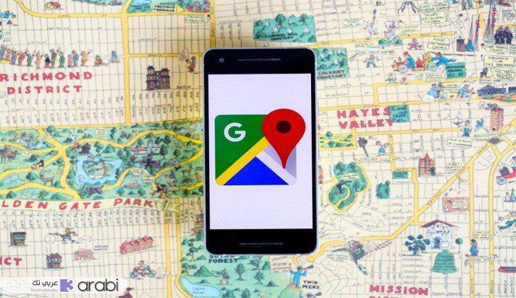 6 مزايا مخفية في تطبيق خرائط جوجل يجب أن تعرفها