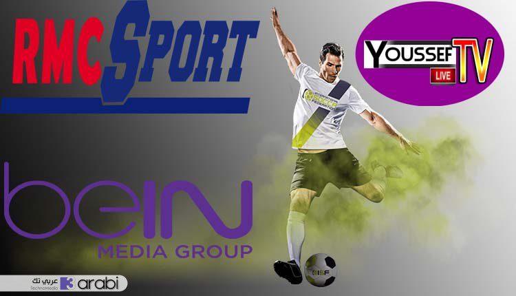 تطبيق Youssef Live TV لمشاهدة قنوات Bein Sports بالمجان وبأكثر من جودة