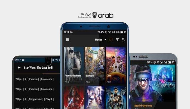 أبرز 5 تطبيقات مجانية لمشاهدة أحدث الأفلام والمسلسلات بترجمة عربية