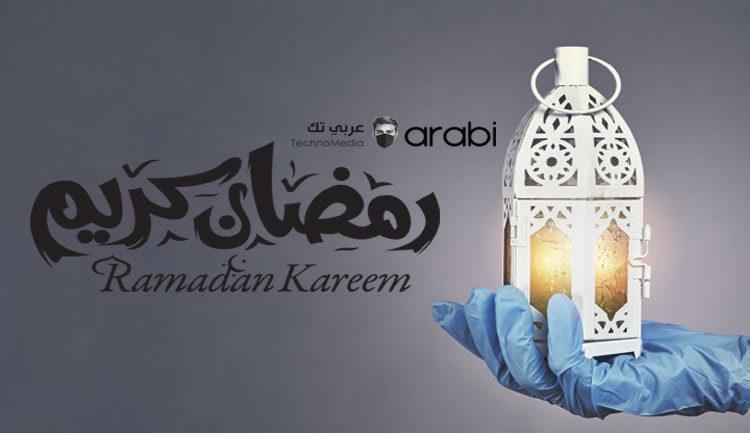 أبرز 5 تطبيقات يجب أن تتوفر عليها في هاتفك خلال شهر رمضان الكريم