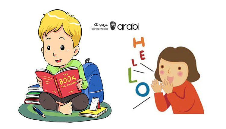 أفضل موقع لتحسين مهاراتك فى القراءة والإستماع للغة الإنجليزية