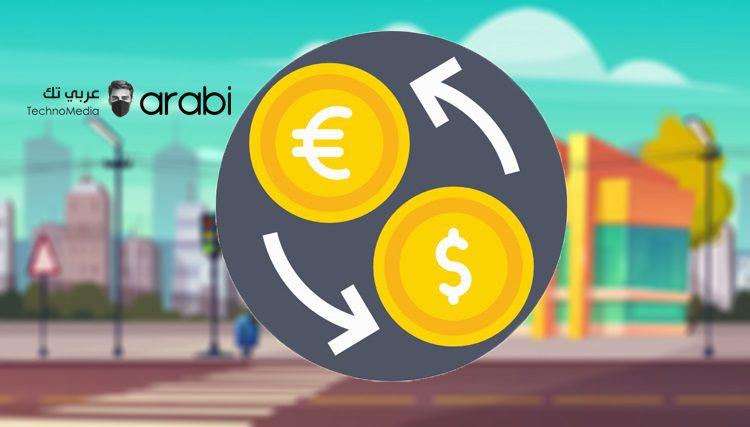 أفضل 5 تطبيقات معرفة أسعار العملات لهواتف الأندرويد