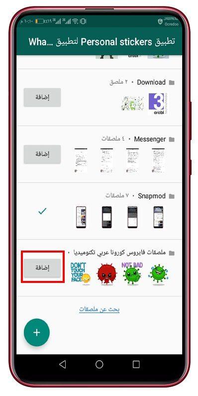 إضافة ملصقات فايروس كورونا في التليجرام الى الواتس آب 2-min