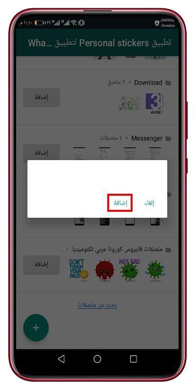 إضافة ملصقات فايروس كورونا في التليجرام الى الواتس آب 3-min