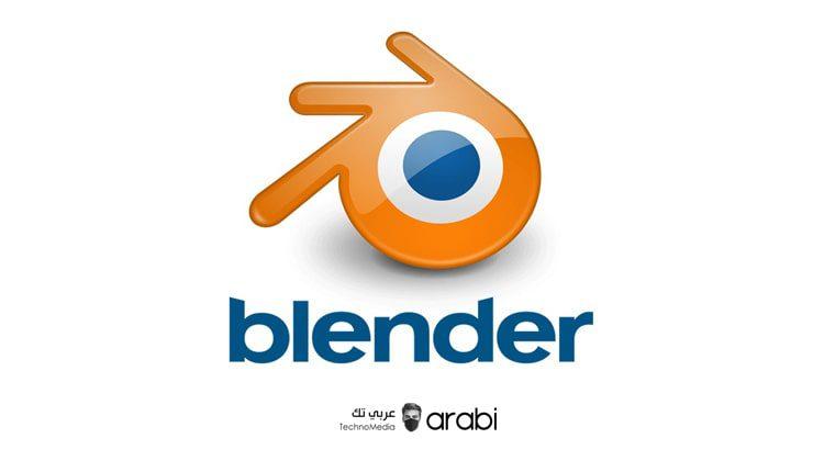 تحميل برنامج Blender للكمبيوتر للرسم ثلاثي الأبعاد