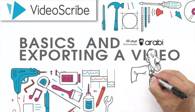تحميل برنامج VideoScribe لتصميم فيديوهات وايت بورد باحتراف والربح منها