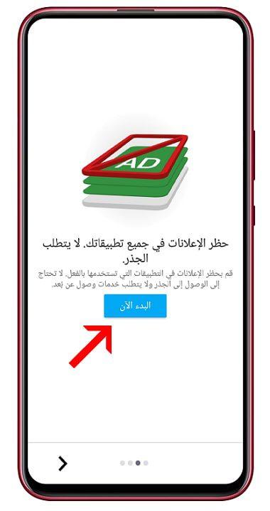 تشغيل تطبيق AdClear-min