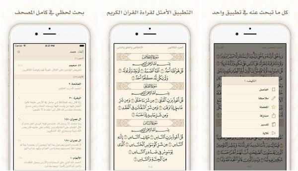 تطبيق آية Ayah
