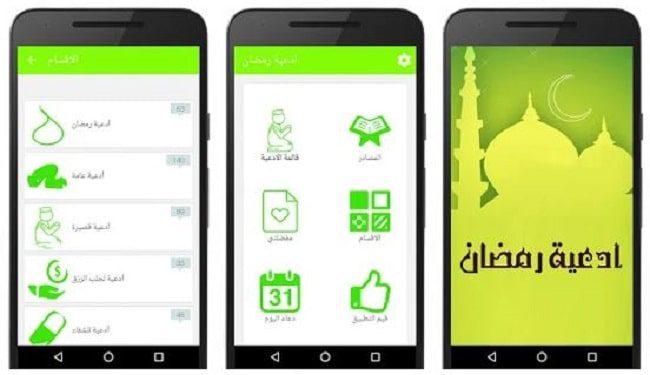 تطبيق ادعية عامة - ادعية رمضان - دعاء كل يوم