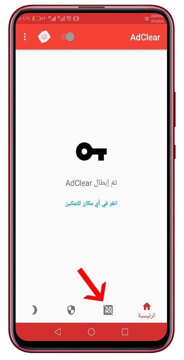 تطبيق AdClear 1-min