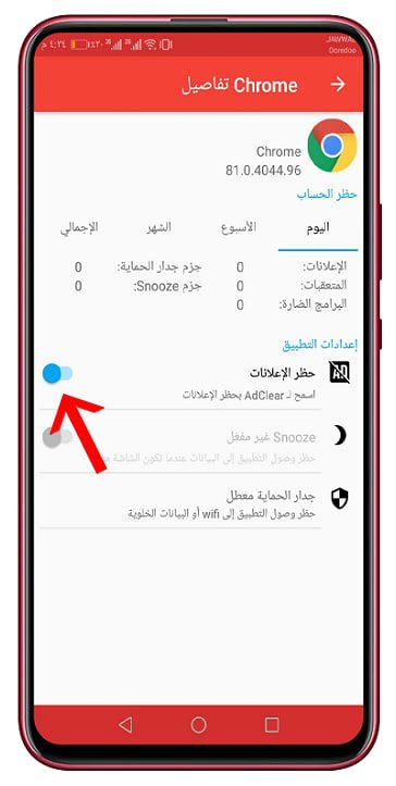 تطبيق AdClear 3-min