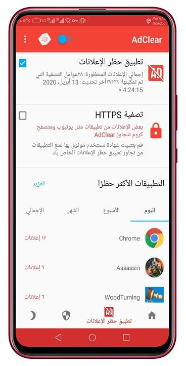 تطبيق AdClear 4-min
