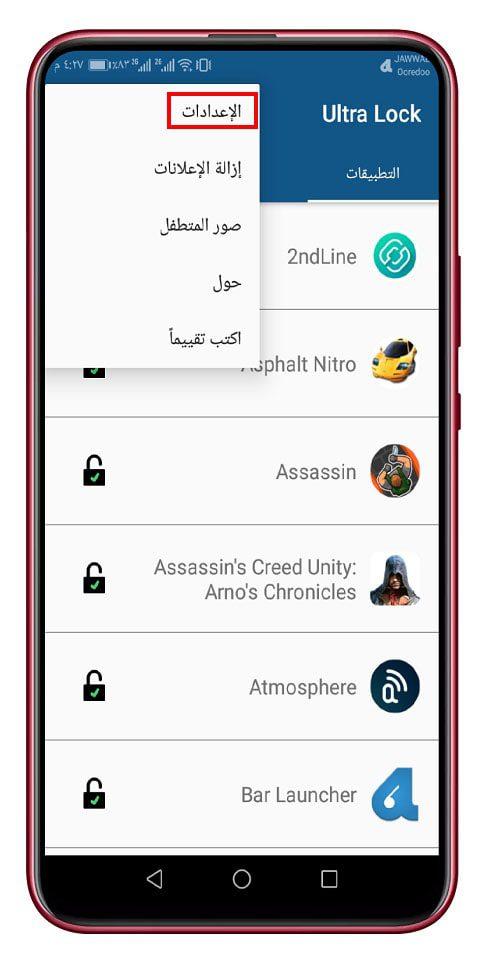 تعيين قفل للتطبيقات برمز متغير 3