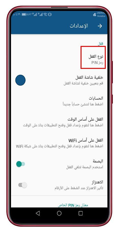 تعيين قفل للتطبيقات برمز متغير 4