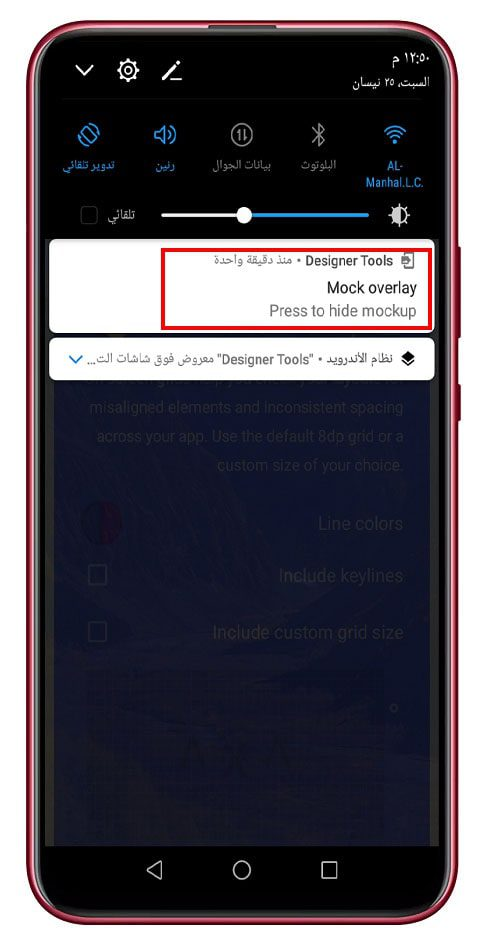 تغيير خلفية تطبيق مسنجر 2-min