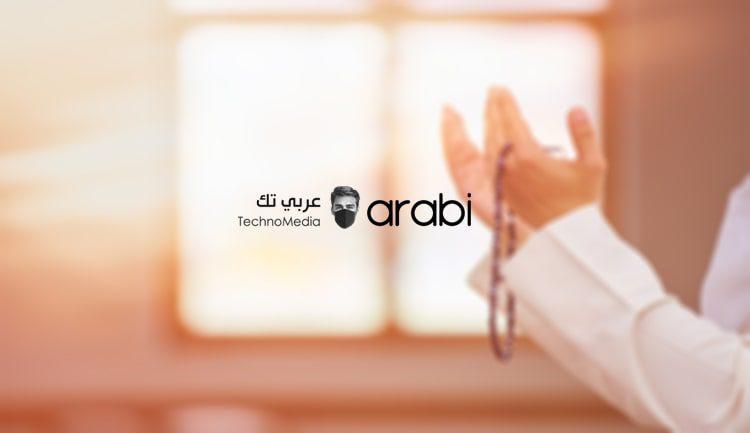 جهز نفسك لاستقبال شهر رمضان بأبرز تطبيقات أدعية وامساكيات رمضان 2020