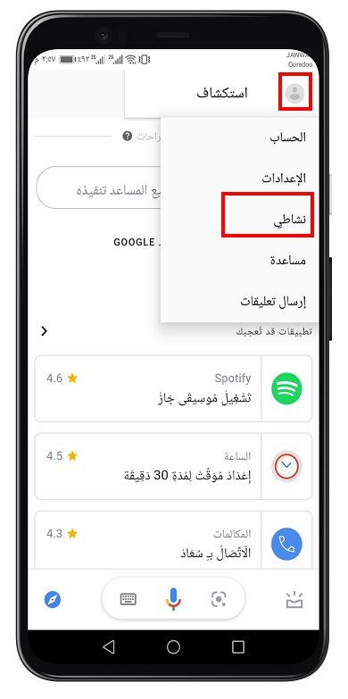 حذف سجل البحث لمساعد جوجل الصوتي 2