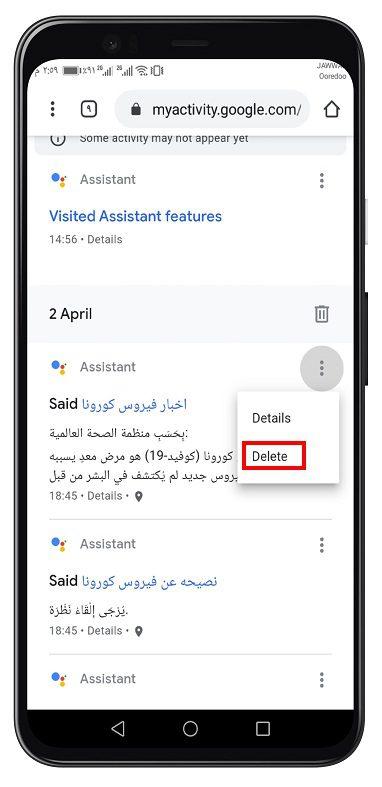 حذف سجل البحث لمساعد جوجل الصوتي 3