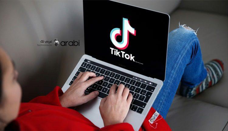 دليلك الأبرز لاستخدام تطبيق تيك توك عبر الحاسوب