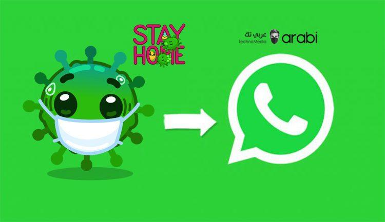 طريقة إضافة ملصقات التليجرام الى الواتس آب Whatsapp