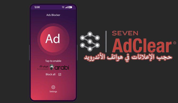 طريقة سهلة لإيقاف كافة الإعلانات في هاتف الأندرويد بدون روت | تطبيق AdClear