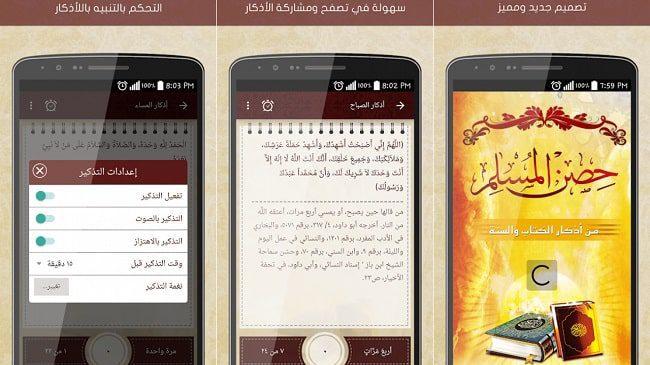 تطبيق Hisn Almuslim