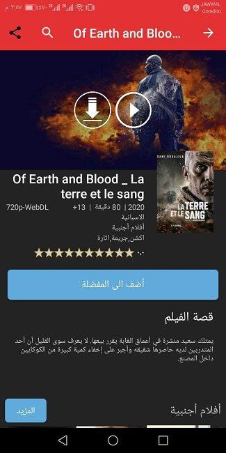 تطبيق ايجي بيست عملاق مشاهدة أحدث الأفلام