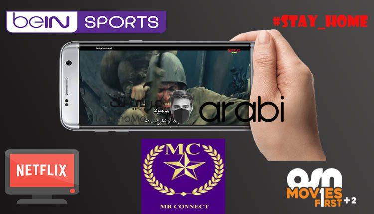تطبيق Mr Connect (مستر كونكت) لمشاهدة جميع القنوات الرياضية والترفيهية المشفرة والمفتوحة بالمجان