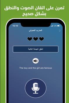 أفضل تطبيق لتعلم اللغة الانجليزية من الصفر بالصوت والصورة خلال الحظر