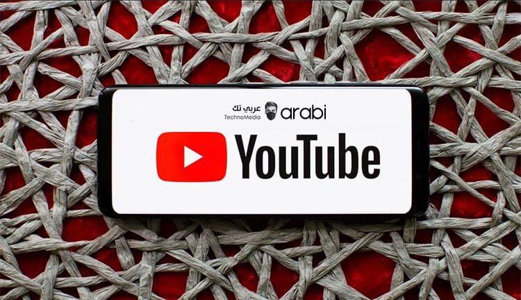 أفضل 5 تطبيقات أندرويد تمكنك من مشاهدة فيديوهات اليوتيوب مع الأصدقاء في ذات الوقت