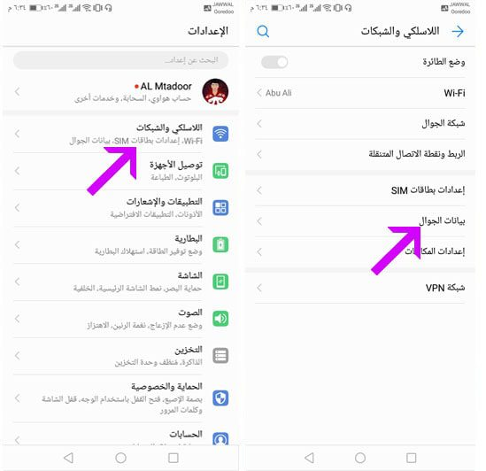 إيقاف الإنترنت عن تطبيق معين 1-min