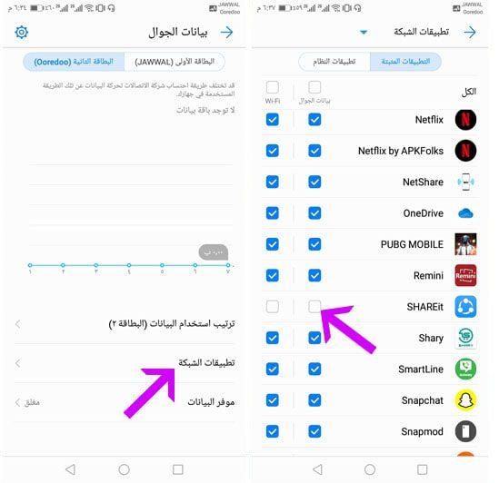 إيقاف الإنترنت عن تطبيق معين 2-min