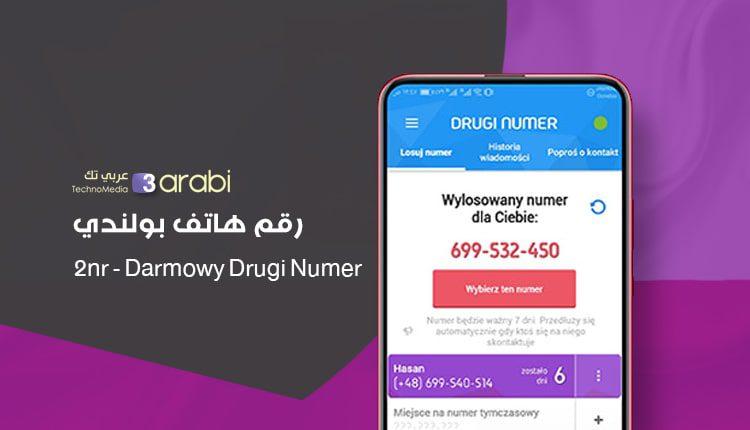احصل على رقم هاتف بولندي عبر هذا التطبيق لتفعيل حساباتك