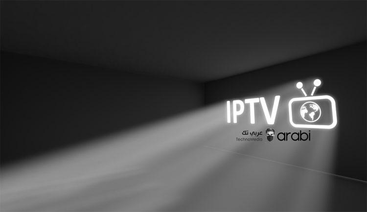تعرف على تقنية IPTV وآلية عملها وأهم مزايا هذه التقنية