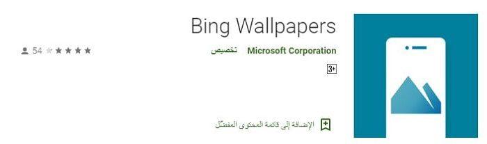 خلفيات Bing 4