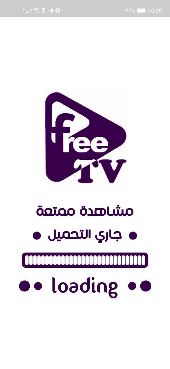 تطبيق Free tv