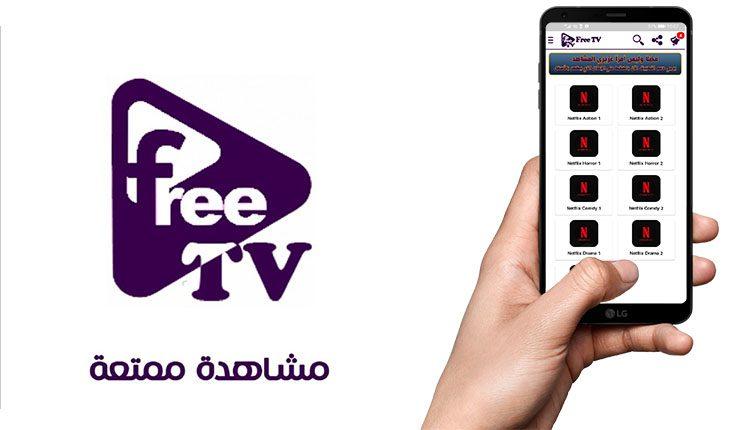 شاهد أحدث الأفلام والمسلسلات وقنواتك المفضلة على تطبيق Free TV