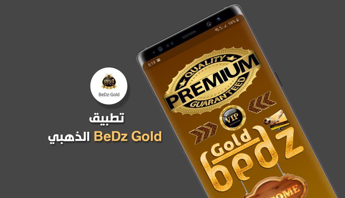 تطبيق BeDz Gold الذهبي