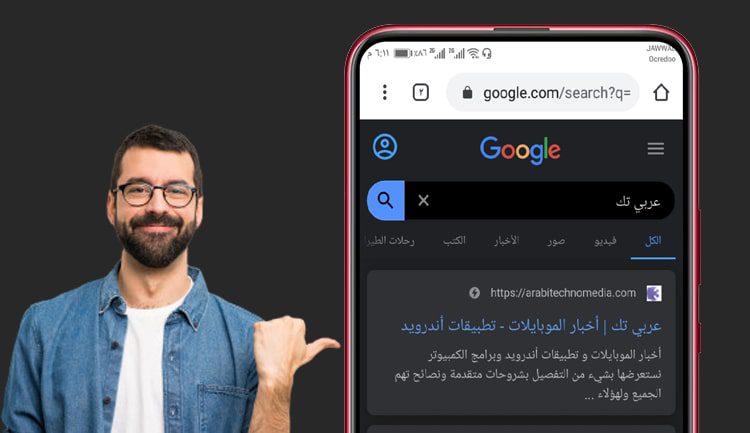 تفعيل الوضع الليلي لمحرك البحث جوجل في هاتف الأندرويد